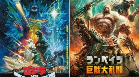 """Japan understands kaiju or giant monsters. Here is a poster for one of Toho's Godzilla movies and the Japanese poster for Warner Brothers """"Rampage."""" It's all about the monsters."""